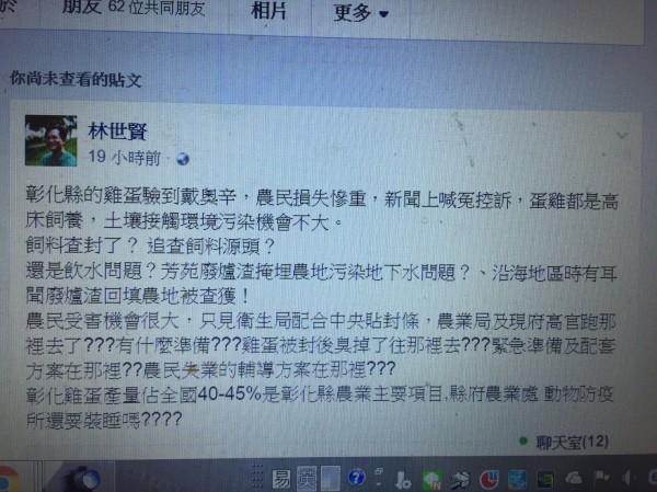 民進黨彰化縣議員在臉書PO文質疑相關單位作法粗糙。(圖擷取自林世賢臉書)