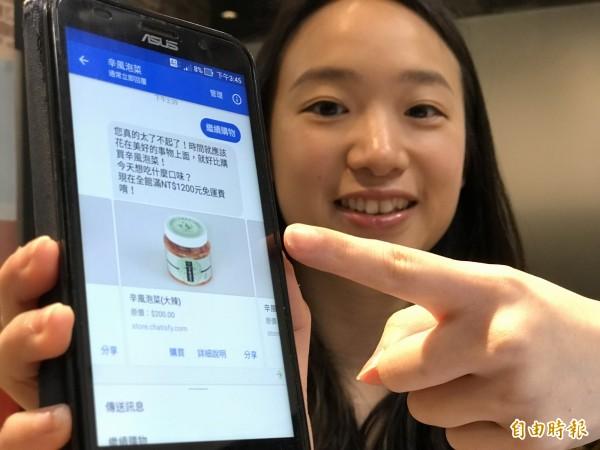 運用CHATISFY聊天機器人服務,於Messenger商店瀏覽商品。(記者陳炳宏攝)