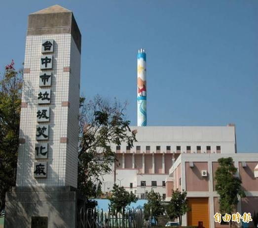 中市文山焚化爐8月將停收廢塑膠及廢橡膠。(記者蘇金鳳攝)