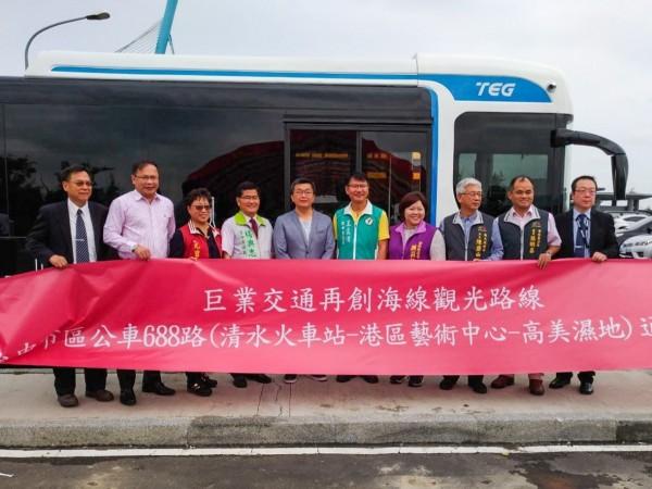 高美濕地假日光觀公車688路今舉行通車儀式,將於5月27日正式通車。(台中市交通局提供)