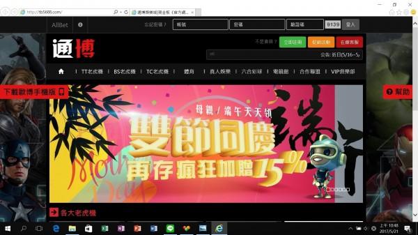 「通博娛樂城」賭博網站被抄,驚見上億獲利帳冊(記者姚岳宏翻攝)