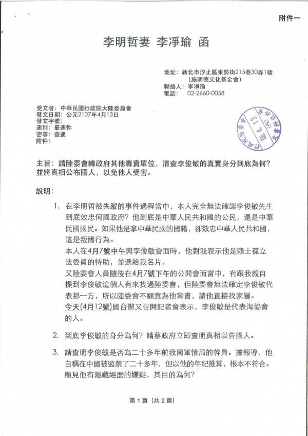 李凈瑜函陸委會迄今政府都不回應(李明哲國際救援小組提供)