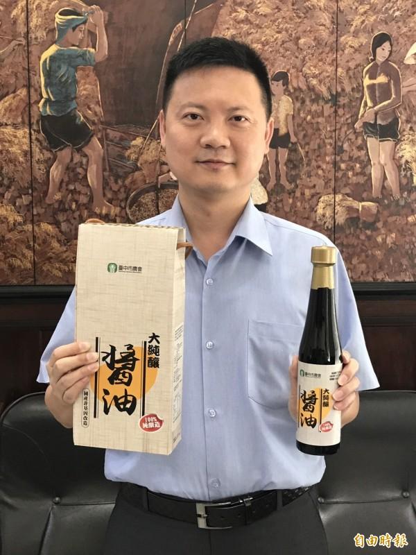 台中市農會總幹事林育葦為照顧農民,與農友契作本土非基改大豆,並生產「大純釀醬油」。(記者歐素美攝)