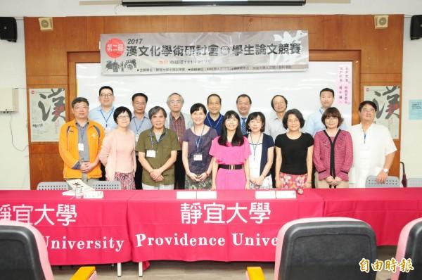 靜宜大學舉行「漢文化學術研討會暨學生論文競賽」 。(記者張軒哲攝)