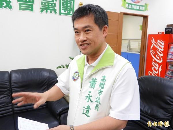 高雄市議員蕭永達。(資料照,記者葛祐豪攝)