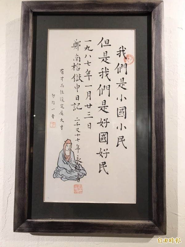 創作者陳永模說明,「我們是小國小民,但我們是好國好民」,這句話意指「我不是出來作亂的暴民。」(記者陳紜甄攝)