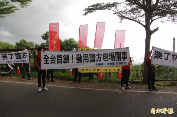 統一促進黨手持抗議布條,指責林飛帆利用警方包場圍事。(記者陳冠備攝)