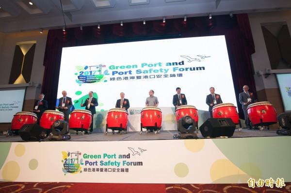 「2017綠色港埠暨港口安全論壇」今天於君鴻飯店舉行。(記者黃旭磊攝)