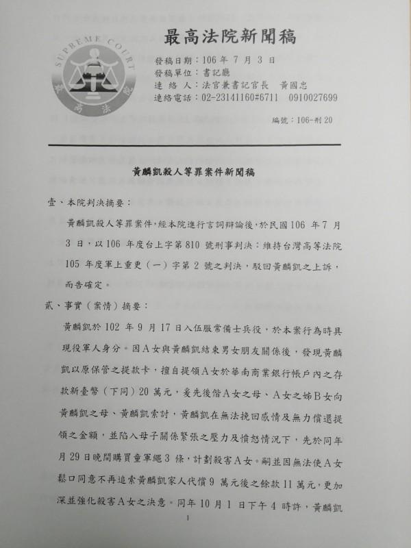 最高法院判處黃麟凱死刑新聞稿之一。(記者項程鎮翻攝)