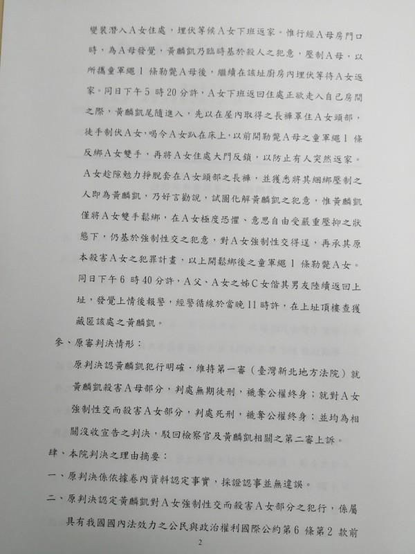 最高法院判處黃麟凱死刑新聞稿之二。(記者項程鎮翻攝)