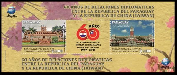 巴拉圭與中華民國建交60週年紀念郵票 (圖:中華郵政公司提供)
