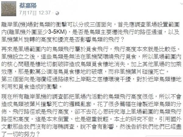 留英博士蔡嘉陽在其臉書呼籲相關單位,進行海上風機對野鳥棲息地的影響,要進行本土研究調查,不能只是套用國外調查內容,卻是國內沒有的生態。(圖擷取自蔡嘉陽臉書)