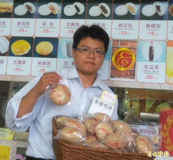只要中華隊在世界盃少棒賽開幕戰奪勝,安平阿水伯包子將請民眾吃限量棒球椪餅。(記者劉婉君攝)