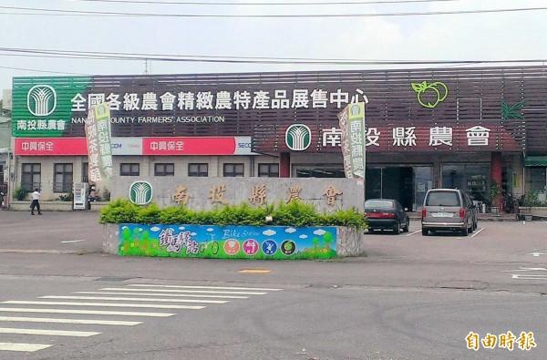 南投縣農會全部員工集中在南崗農特產中心合署上班。(記者謝介裕攝)