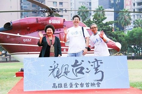 看見台灣高雄首映會,當時陳菊與齊柏林、吳念真搭直升機到會場。(翻攝臉書)