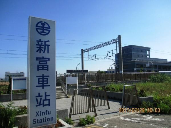 台鐵新富車站將於9月6日啟用。(圖:台鐵局提供)