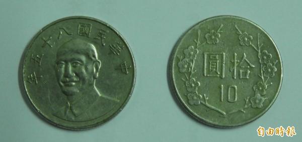 鑄印蔣介石頭像的10元硬幣。(記者洪瑞琴攝)