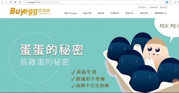 國內第一個雞蛋銷售網站「台灣好蛋大平台」(www.buyegg.com.tw)今天正式上線。(翻攝網路)
