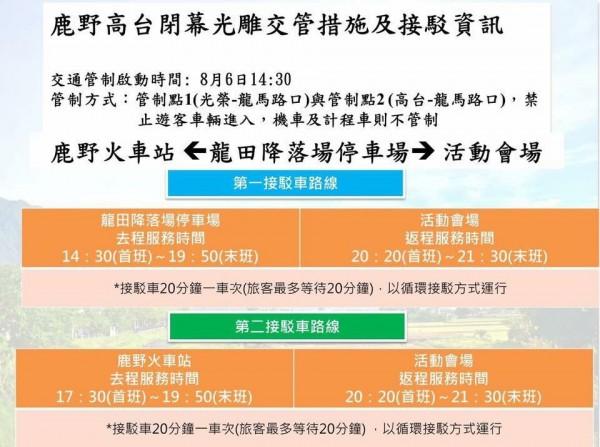 台東縣政府公布熱氣球嘉年華最終場光雕晚會的交管措施及接駁資訊。(台東縣政府提供)