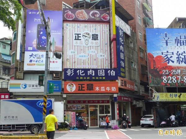「正章肉圓」店址位於三重區三和路四段上,鄰近捷運徐匯中學站。(記者李雅雯攝)