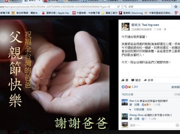今天是父親節,總統蔡英文在臉書發「長輩圖」,祝福爸爸們。(圖擷取自蔡英文臉書)