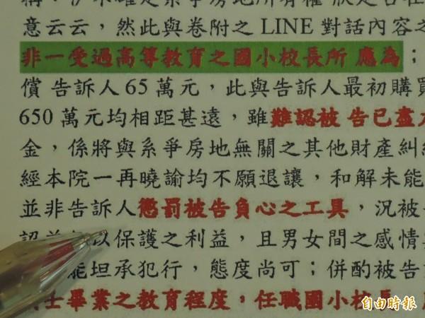 法官也提醒小三,「不應把國家刑罰權行使,當成懲罰被告負心的工具」。(記者翁聿煌攝)