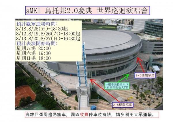 張惠妹「烏托邦2.0慶典暨20週年世界巡迴演唱會」,將於高雄巨蛋開唱8場。(取自高雄巨蛋臉書)