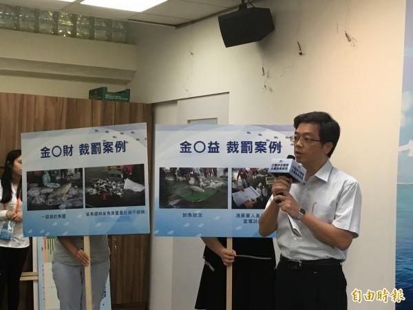 漁業署召開記者會公布執法近8個月來開罰成果。(記者林彥彤攝)