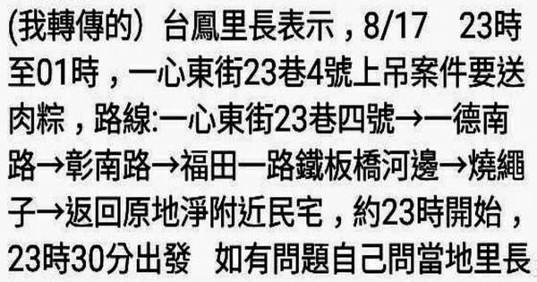 彰化市台鳳里明晚有送肉粽,網友熱心把行經路線PO臉書呼籲民眾注意。(翻攝自臉書台鳳社區大小事)