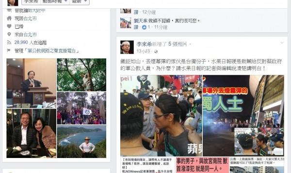 全國公務人員協會理事長李來希於臉書分享反年改團體訊息,指在世大運開幕場外丟煙霧彈的是身穿台獨字樣衣服的陳儀庭。(翻攝李來希臉書)