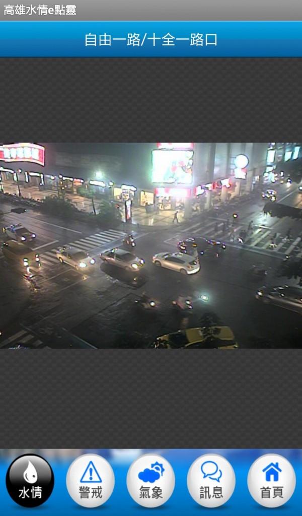 水利局開發「高雄水情e點靈」,民眾下載遇颱風來襲免出門,就能即時觀看路口淹水情況。(記者陳文嬋翻攝)