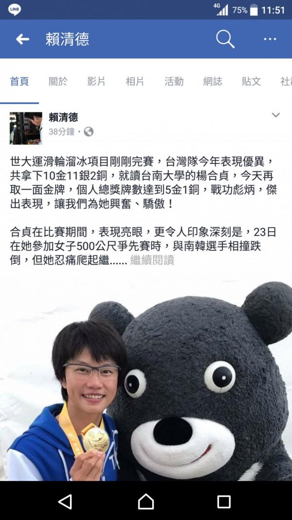 賴清德在臉書讚賞滑冰選手楊合貞的傑出表現。(記者劉婉君翻攝)