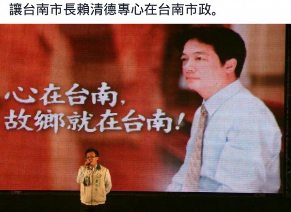 南市議員呂維胤表示,賴清德「心在台南」依舊不變。(記者蔡文居翻攝)