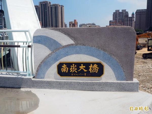 經網路票選後,忠孝西橋改名為南崁大橋,市府找來書法大師黃群英題字。(記者陳昀攝)