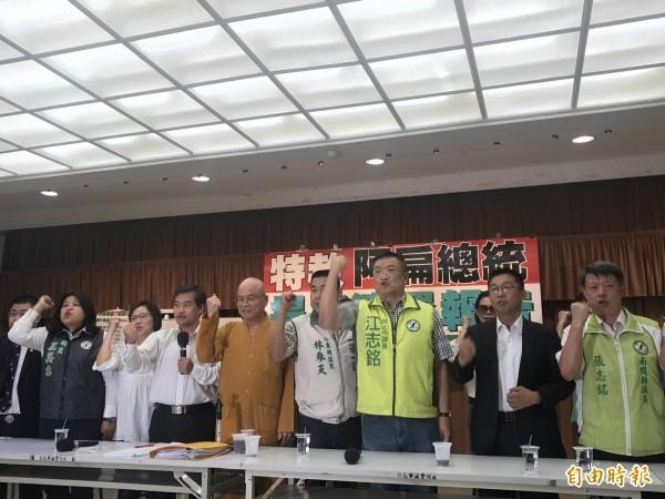台灣地方議會特赦阿扁總統大聯盟喊口號特赦扁。(記者郭安家攝)
