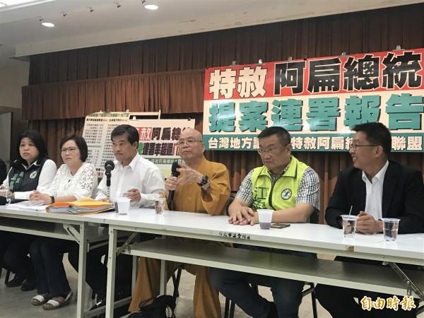 台灣地方議會特赦阿扁總統大聯盟開記者會宣布,出席黨代表特赦扁連署率達85%。(記者郭安家攝)