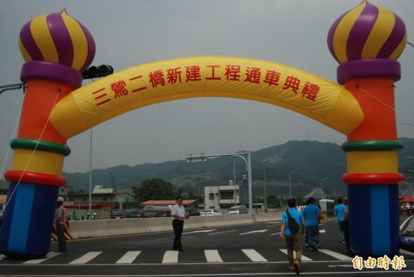 三鶯二橋通車典禮於9月21日舉行。(記者張安蕎攝)