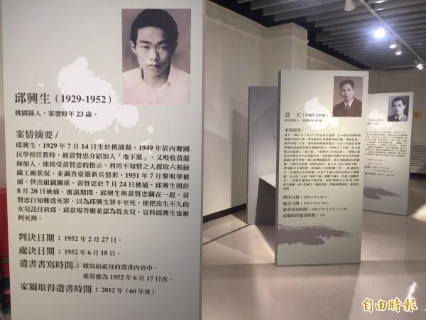 屏東縣文化處舉辦「遲來的愛-白色恐怖時期政治受難者遺書特展」。(記者羅欣貞攝)