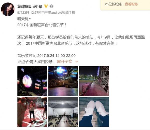 葉瑋庭昨才在微博發彩排照,今活動取消,貼文也消失無蹤。(翻攝自微博)