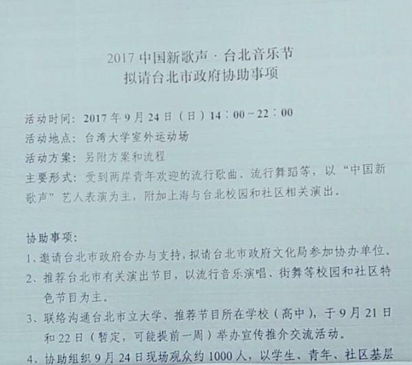 中方透過微信傳圖檔公文,要北市府協助組織1千人聽「中國新歌聲」台大演唱會。(圖:許淑華提供)