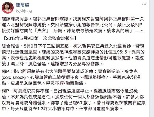 扁醫療小組發言人陳昭姿在臉書貼出會診報告。(取自陳昭姿臉書)