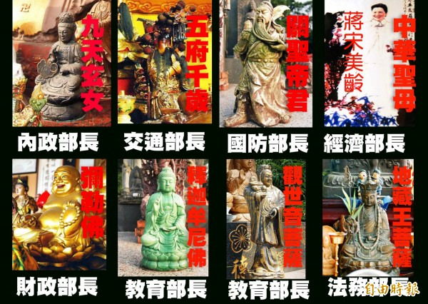 彰化二水定覺寺內讓眾神分別擔任中國華民政府機關首長,堪稱趣聞。(記者顏宏駿攝)