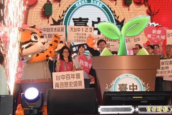 市長林佳龍到場,與民眾分享喜悅。(記者李忠憲攝)