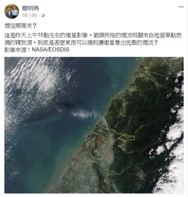 鄭明典PO台中「煙流」直上雲宵衛星照,好奇到底燒什麼?(圖:取自鄭明典臉書)