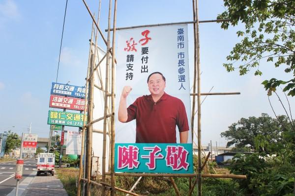 前台南市警察局長陳子敬退休後投入台南市長競選,近日看板掛起,卻遭破壞。(記者黃文瑜翻攝)