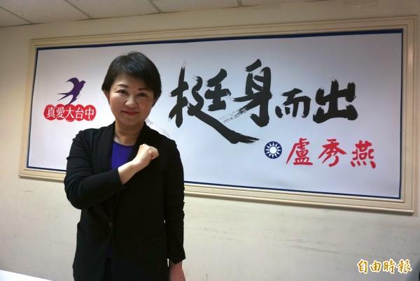 盧秀燕今再度表達參選意願的決心,以珍愛大台中、挺身而出為口號競選。(記者蔡淑媛攝)