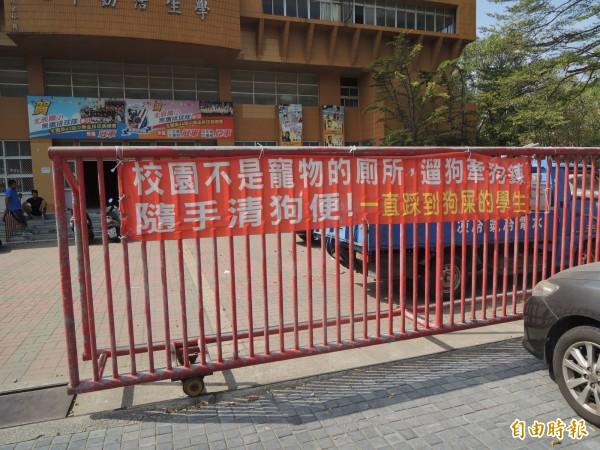 為改善校園環境,北辰國小在門口掛布條宣導校園不是寵物的廁所。(記者陳燦坤攝)