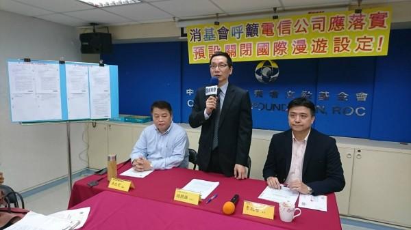 消基會調查發現,台灣大哥大、遠傳電信兩大電信業者,可能自行傳送數據漫遊、收取漫遊費,有不當得利之嫌。(消基會提供)