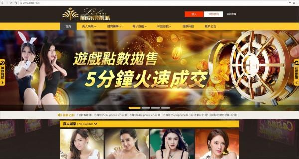 「葡京娛樂城」賭博網站。(記者邱俊福翻攝)