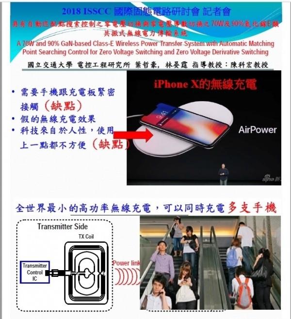 交通大學電機工程系教授陳科宏鎖定手機電源,與廠商合作開發「共振式氮化鎵元件」的無線充電系統,達到高功率、一對多的充電效能。(圖由陳科宏提供)